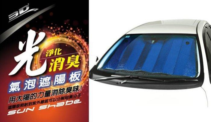 權世界@汽車用品 3D光淨化消臭 前擋氣泡遮陽板 簾 隔熱除臭抗菌  寬130×高68公分