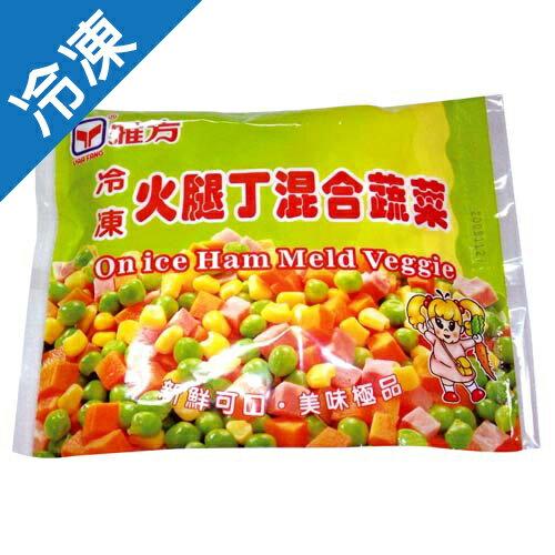 雅方火腿混合蔬菜600g【愛買冷凍】