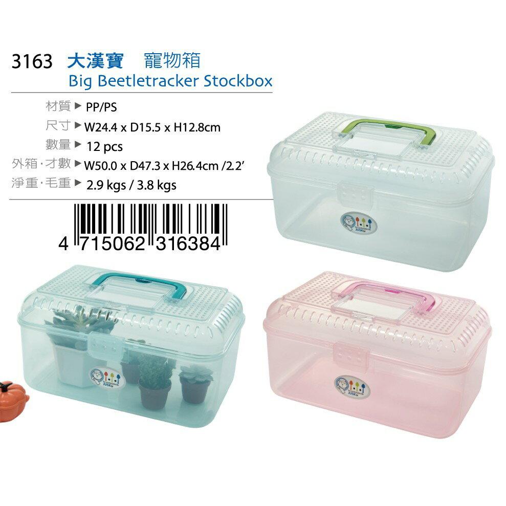 3163  大漢寶  寵物箱 工具箱 整理箱 收納箱 置物箱