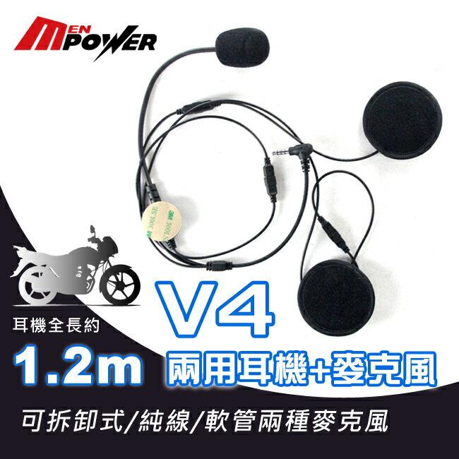 【禾笙科技】V4 InterPhone 周邊 配件系列 商品 兩用耳機+麥克風 全罩 3/4安全帽 可拆卸 V4
