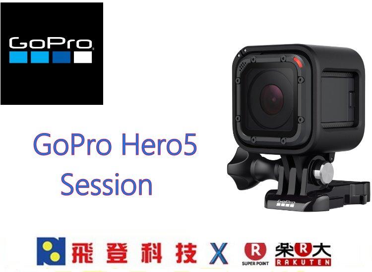 ~萬眾期待防水相機~GoPro HERO5 Session 防水十米 極限 攝影機 貨含稅