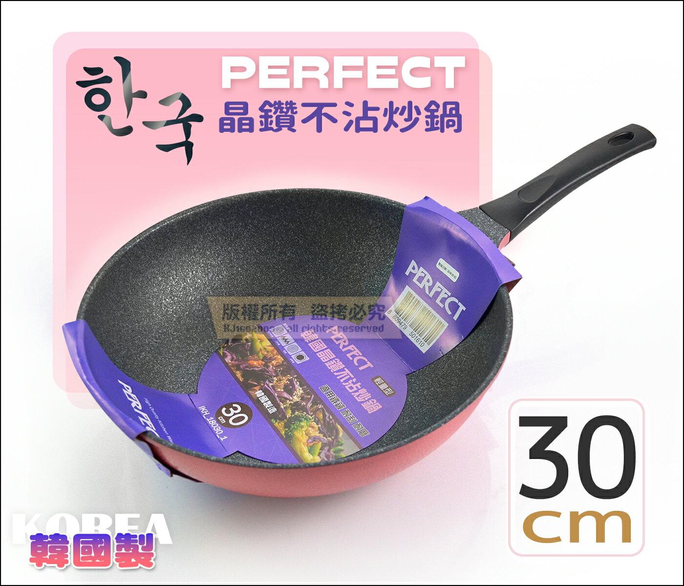 快樂屋♪ PERFECT 韓國製 1610 晶鑽不沾炒鍋 30cm【可用鐵鏟】輕量型 壓鑄鍋身 深型平底鍋 不沾鍋