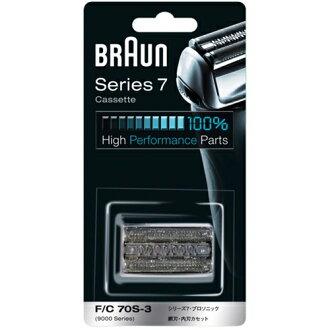 德國百靈 Braun 70S 複合式刀頭刀網匣