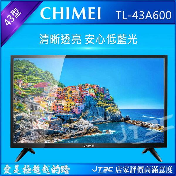 CHIMEI奇美A600系列43型TL-43A600多媒體液晶顯示器(含運不含基本安裝)★原廠授權經銷商★