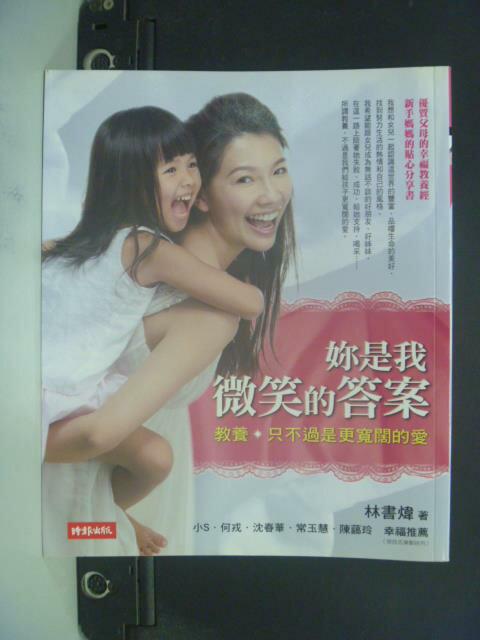 【書寶二手書T8/家庭_OIK】妳是我微笑的答案:教養,只不過是更寬闊的愛_林書煒
