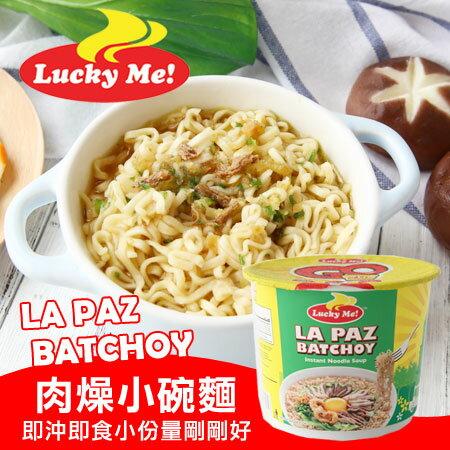 菲律賓 Lucky Me go cup 肉燥小碗麵 40g 碗麵 泡麵 菲律賓泡麵 速食麵 消夜【N102477】