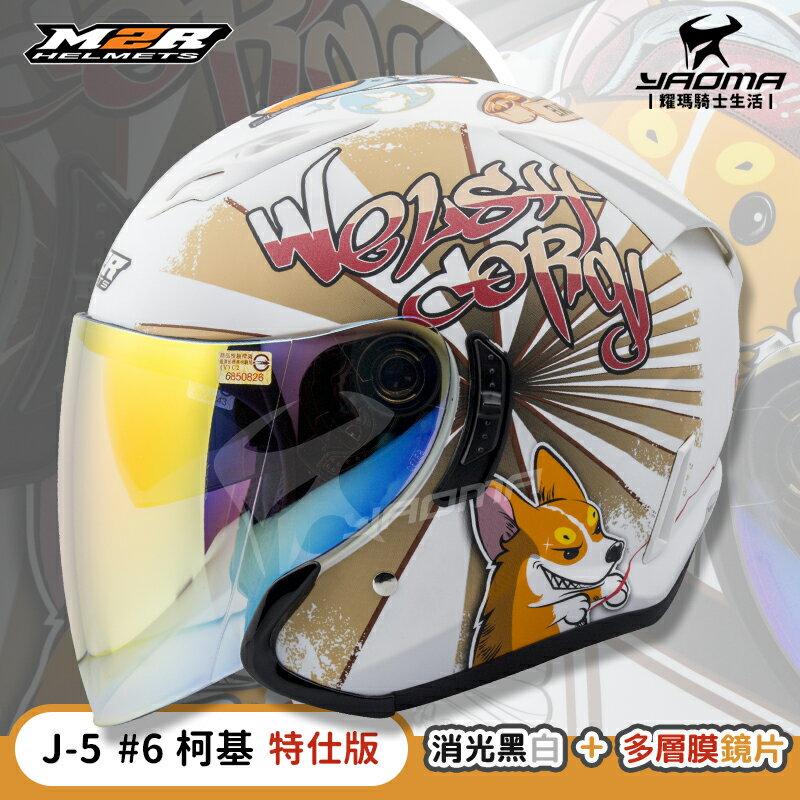 加贈手套 M2R安全帽 J-5 #6 柯基 特仕版 限定版 消光黑白 雙色 多層膜鏡片 內鏡 3 / 4罩 半罩帽 耀瑪騎士 1