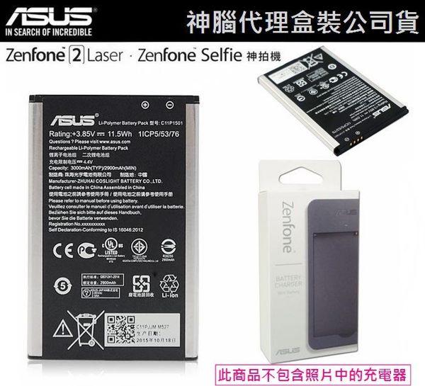 神腦公司貨【3000mAh】華碩 ZenFone2 原廠電池 Selfie、Laser ZE550KL ZE551KL ZD551KL Z00UD ZE600KL ZE601KL Z00MD