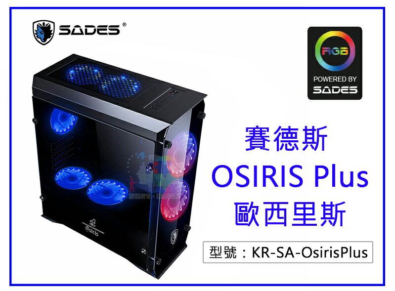 【尋寶趣】賽德斯 USB3.0 歐西里斯 全鋼化玻璃機殼 電競電玩 曼茶羅魔扇 RGB KR-SA-OsirisPlus