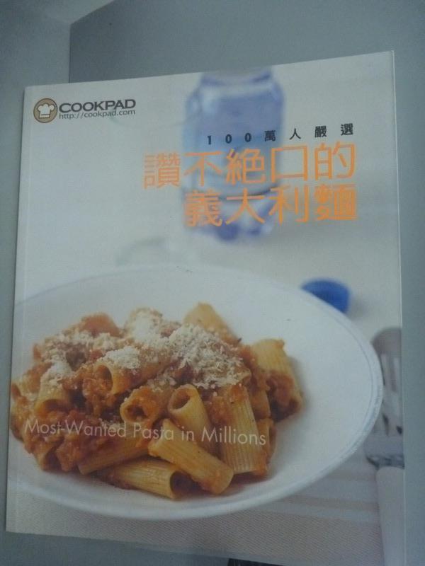 ~書寶 書T4/餐飲_XDX~100 萬人 ~讚不絕口的義大利麵_COOKPAD