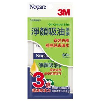 3M Nexcare 淨顏吸油紙膜 60枚入