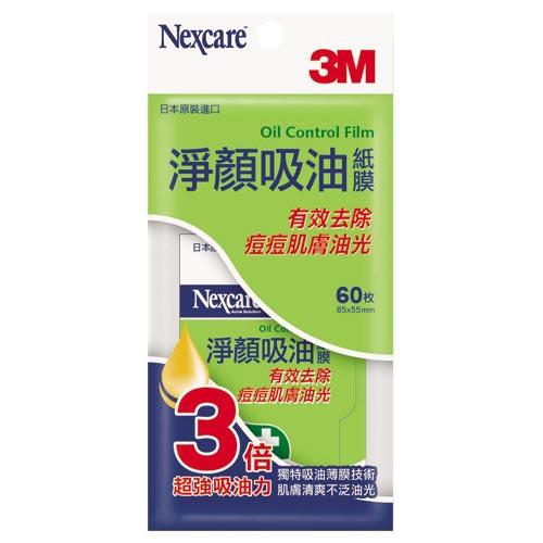 3MNexcare淨顏吸油紙膜60枚入