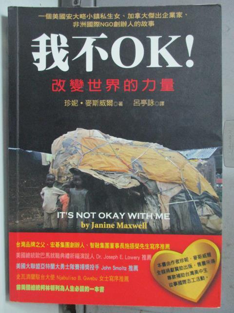 【書寶二手書T6/勵志_HGS】我不OK!改變世界的力量_珍妮.麥斯威爾 , 呂亭詠