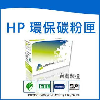 榮科  Cybertek HP CB540A 環保黑色碳粉匣(適用:HP Color LaserJet CP1215 Mini/CP1515n/cp1518ni/CM1312MFP) HP-CP121..