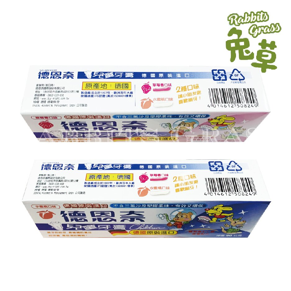 【領券折$240】德恩奈 兒童牙膏90g : 草莓、水蜜桃 德國進口