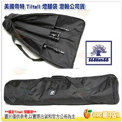 美國帝特 Tiltall BAG90 燈腳袋 90cm 澄翰公司貨 燈架袋 燈架包 提袋 腳架