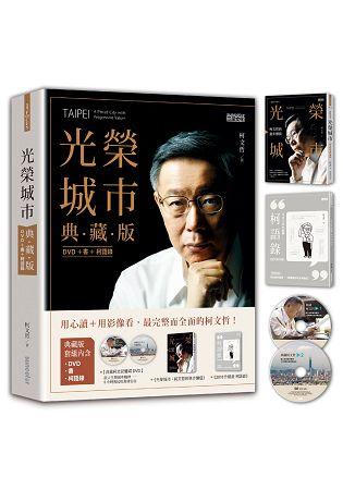 光榮城市【典藏版】(DVD+書+2018全新柯語錄) 0