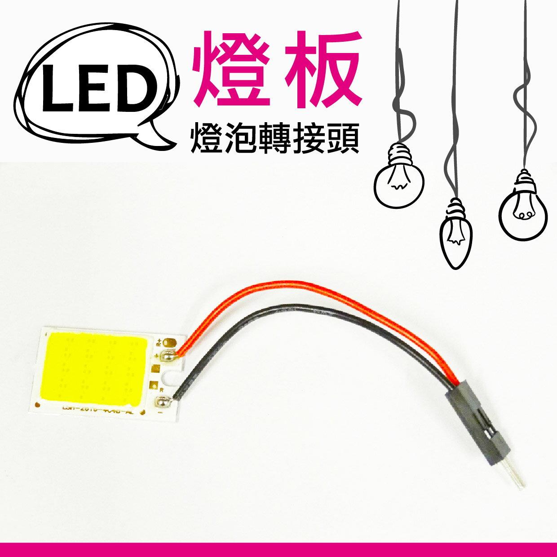 e系列【LED車燈 燈板燈泡轉接頭】T10轉接頭 BA9S轉接頭 雙尖 燈座轉接線 送轉接頭