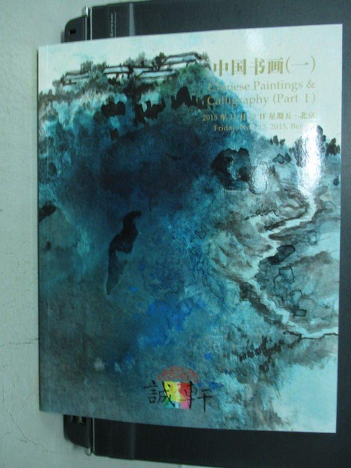 ~書寶 書T2/收藏_YKD~誠軒2015年 拍賣會_中國書畫 一 _2015 11 13