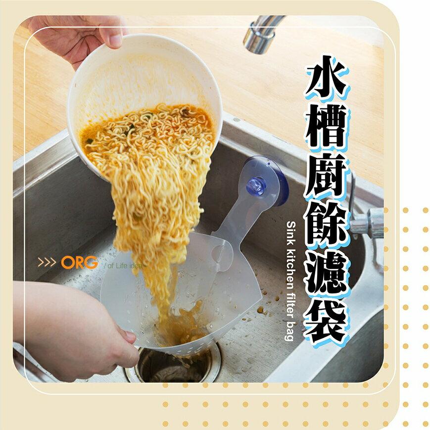 ORG《SD2330》水槽 重複使用 湯湯水水 廚餘 瀝水袋 瀝湯袋 瀝湯水濾袋 水槽過濾網 廚餘垃圾袋 廚餘瀝水袋