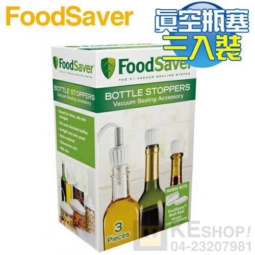 美國 FoodSaver ( T03-0024 ) 真空瓶塞3入裝