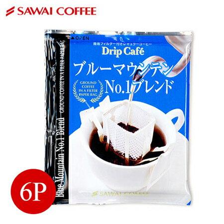 【澤井咖啡】※日本原裝※藍山NO1綜合掛耳式咖啡6入