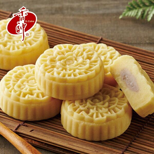 【香帥蛋糕】芋心冰糕一盒9入 1