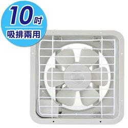 【永信牌】10吋吸排兩用通風扇(FC-510)