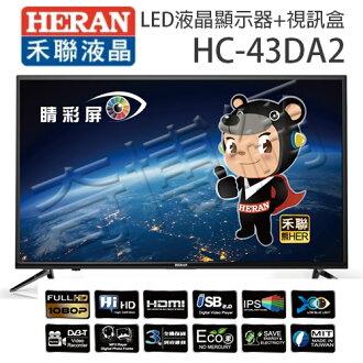 HERAN 禾聯 HC-43DA2 43吋 LED 液晶顯示器+視訊盒【免運費】