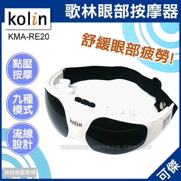 可傑   歌林  Kolin  KMA-RE20  眼部按摩器   按摩眼罩   多種按摩模式  點壓按摩  舒緩眼部疲勞