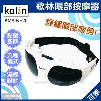 療癒按摩家電到可傑   歌林  Kolin  KMA-RE20  眼部按摩器   按摩眼罩   多種按摩模式  點壓按摩  舒緩眼部疲勞