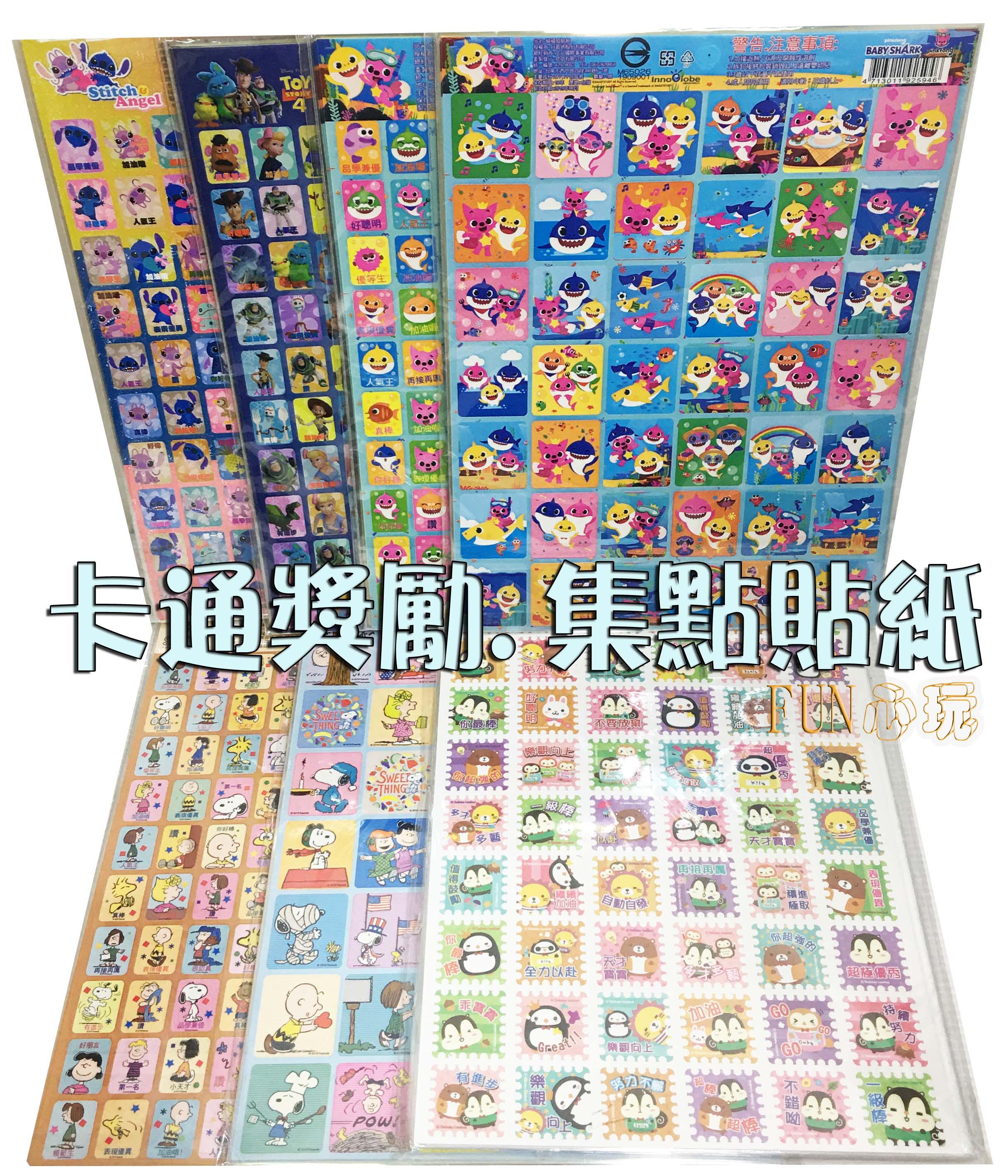 【Fun心玩】一包12張入 史努比 瑪莎與熊 碰碰狐 史迪奇 玩具總動員 企鵝 小朋友 獎勵 百格 郵票 卡通貼紙