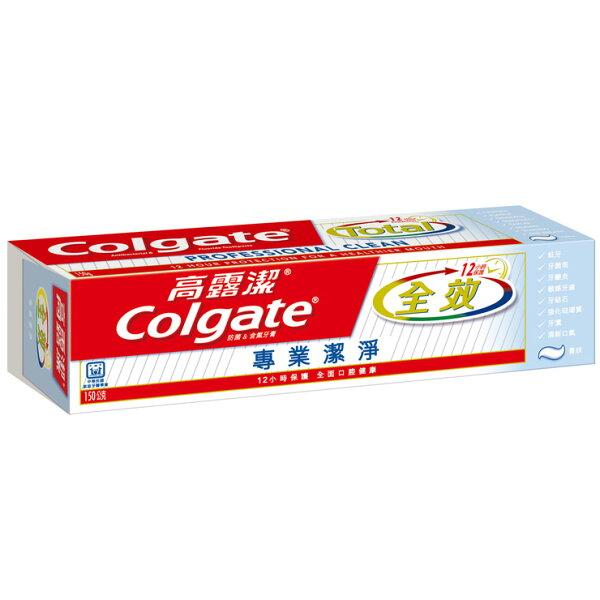 高露潔全效牙膏專業潔淨(膏狀)150g