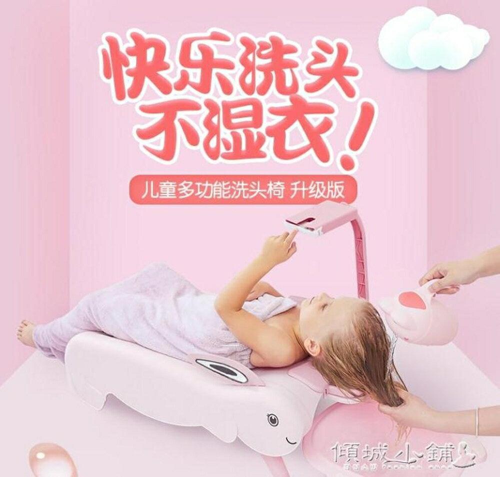 兒童洗髮椅 兒童洗頭椅小孩洗頭神器寶寶洗頭床可折疊加大加厚含手機支架 傾城小鋪 聖誕節禮物