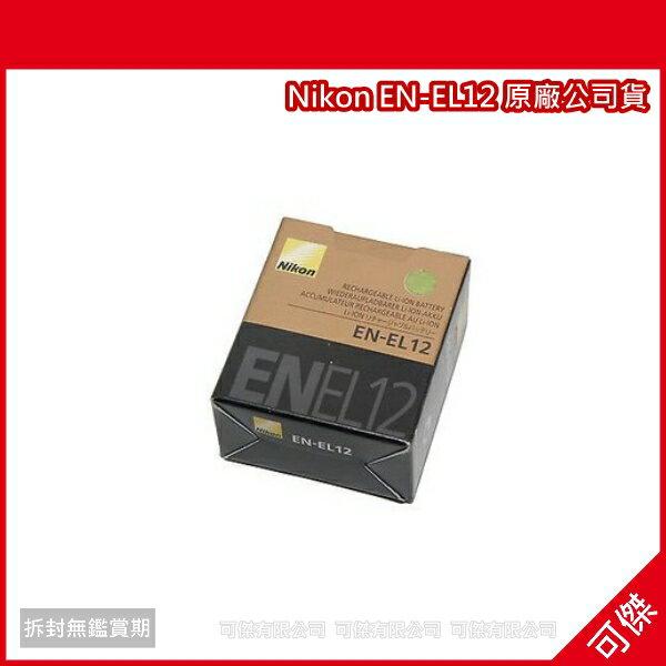 可傑  Nikon EN-EL12 原廠公司貨 S6200 S640 S1200PJ S8200 P300 P310 P330