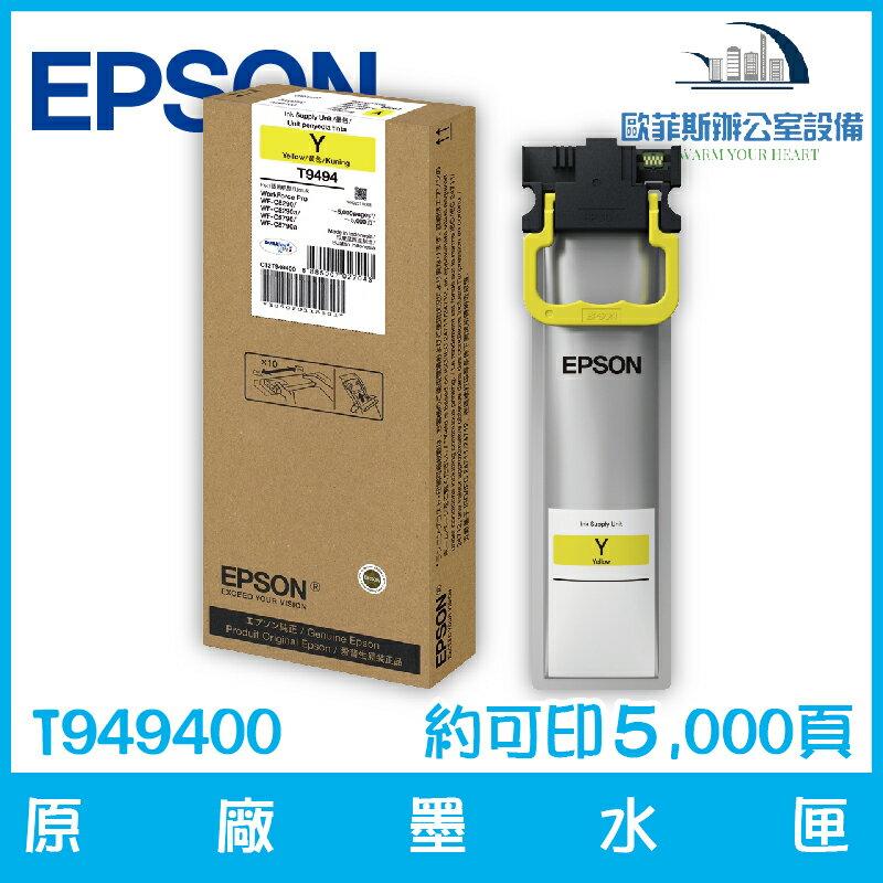 愛普生 EPSON T949400 原廠墨水匣 黃色 約可印5000頁 適用WF-C5290、WF-C5790