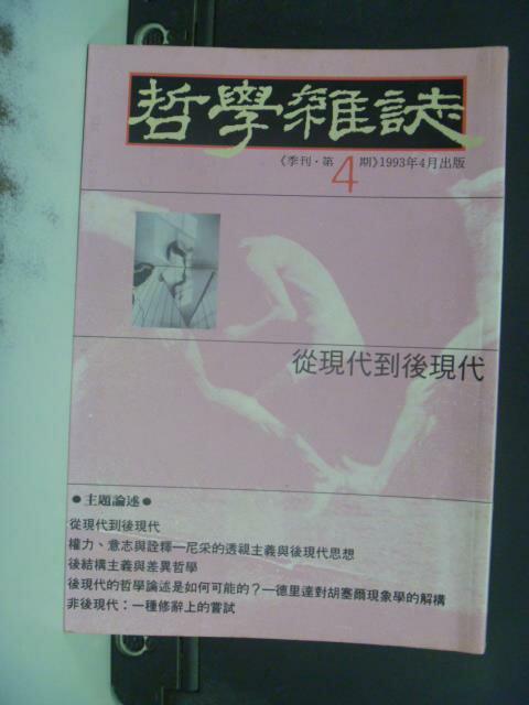 【書寶二手書T8/哲學_OPV】哲學雜誌(4):從現代到後現代_沈清松等_1993.04