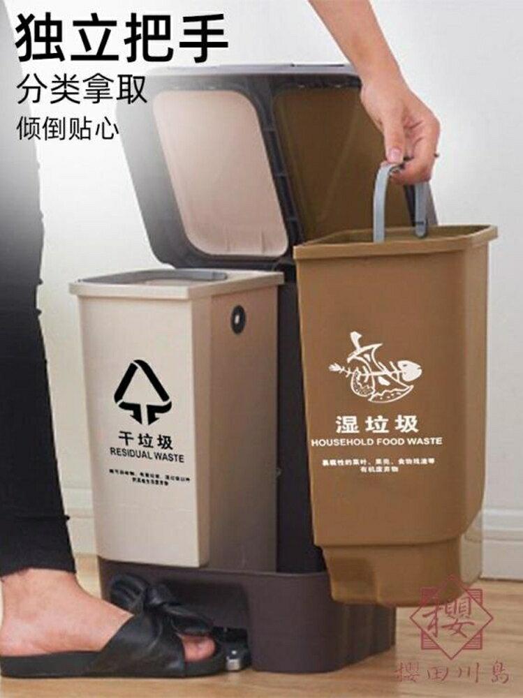 垃圾分類垃圾桶家用大號帶蓋干濕分離拉圾筒腳踏【櫻田川島】