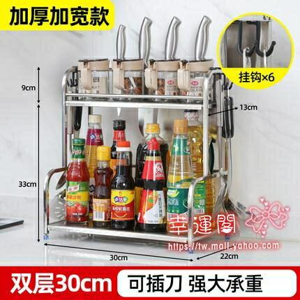 廚房置物架 不銹鋼廚房置物架調料調味用品刀架子多層油鹽醬醋收納架家用大全T