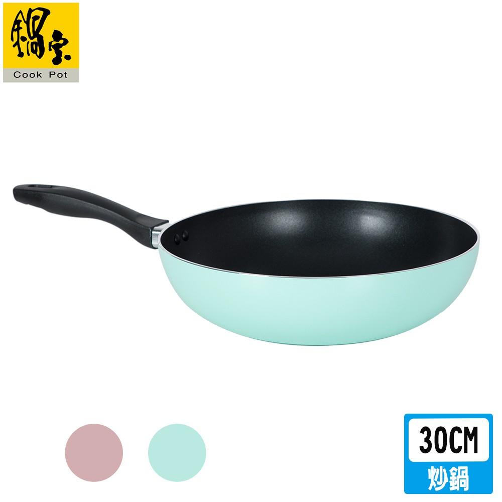 【鍋寶】金鑽不沾炒鍋-30cm (二色任選) 可加購玻璃鍋蓋30CM
