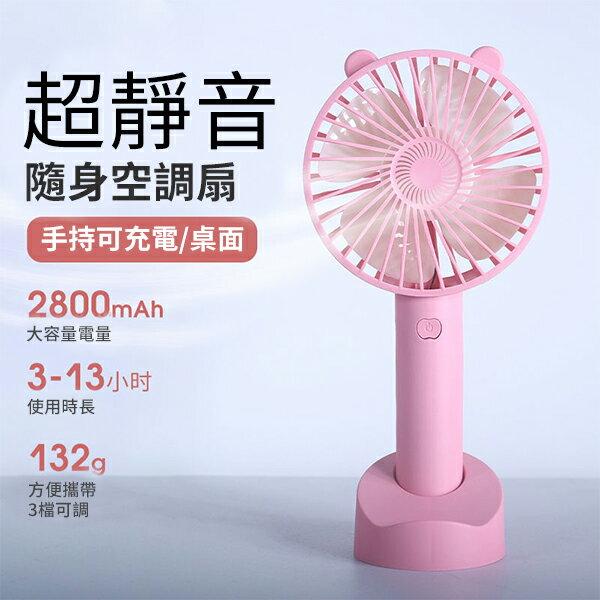 ★出清↘5折★usb充電靜音手持風扇1200毫安培(三色可選) 手機架 手持風扇【CSmart+】