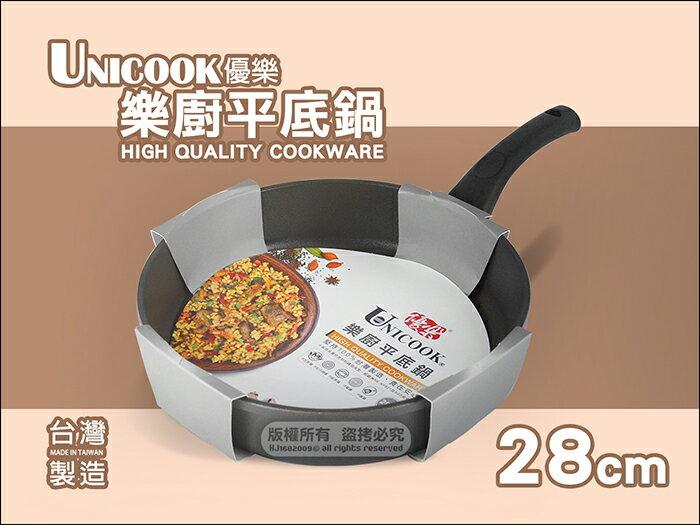 快樂屋♪ 台灣製 澤林 一體成型鑄造 平底鍋 28cm 【不沾鍋】