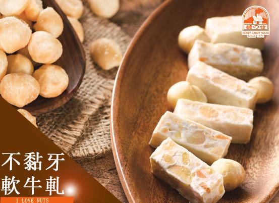 【糖坊】夏威夷果軟牛軋糖-經典原味250g