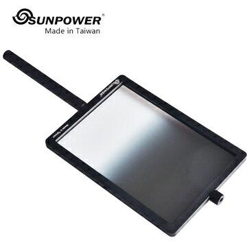 SUNPOWER 呈現漸層減光功能SUNPOWER ND2-12 方形漸層減光鏡+專用手持式框架套組 公司貨