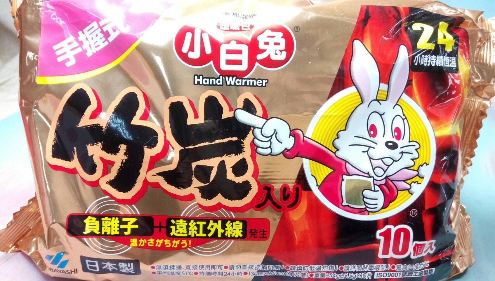 手握式 日本製小白兔暖暖包 24小時~手握暖暖包 暖暖包 保暖用品《八八八e網購 0
