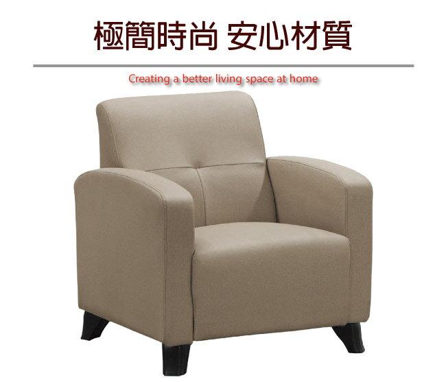 【綠家居】波巴 現代耐磨貓抓皮革單人座沙發