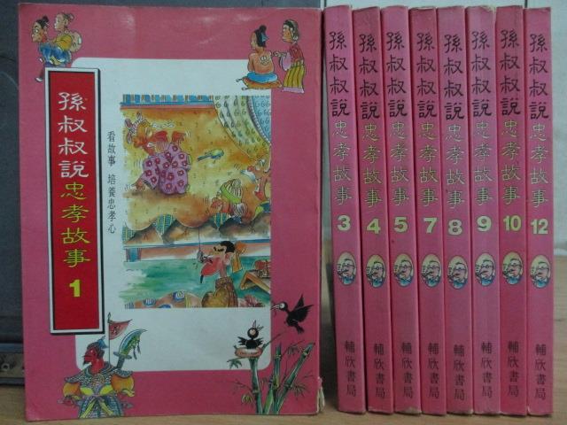 【書寶二手書T4/兒童文學_RHA】孫叔叔說忠孝故事_1~12冊間_共9本合售