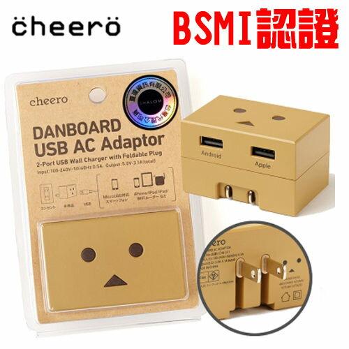 【公司貨】日本cheero 阿愣 1A + 2.1A 雙USB輸出充電器 壁插旅充頭 雙USB孔充電頭 阿楞 DANBOARD USB AC Adaptor