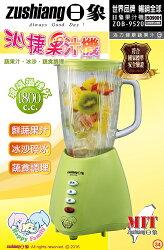淘禮網    ZOB-9520 日象沁捷碎冰果汁機 (玻璃杯1800C.C)