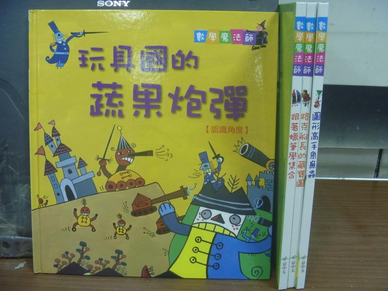 ~書寶 書T8/兒童文學_PGM~玩具國的蔬果炮彈~圖形高手象鼻蟲等_共4本合售